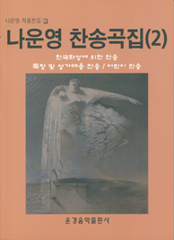 korean hymns(1)